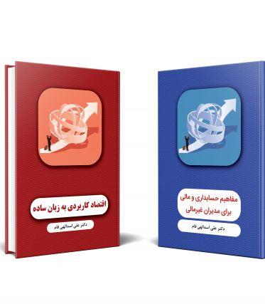 پکیج 2 کتاب مفاهیم حسابداری و اقتصاد کاربردی