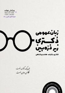 پکیج 2 کتاب زبان عمومی دکتری زیر ذره بین