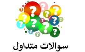 پرسش از شما، پاسخ از ما
