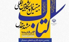 بیستمین نمایشگاه بین المللی کتاب در مشهد