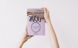 تازه ها: 2000 تست حسابداری مدیریت