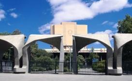 دانشگاه تهران، میزبان کنفرانس بینالمللی مدیریت استراتژیک/اعطای اولین دوره جایزه ملی استراتژی