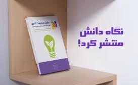 تازه ها: نوآوری در قیمت گذاری