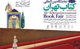 حضور نگاه دانش در سی و دومین نمایشگاه کتاب تهران