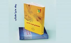 نشر دو کتاب جدید از نگاه دانش
