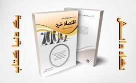 تازه ها: 2000 تست اقتصاد خرد رشته مدیریت و صنایع