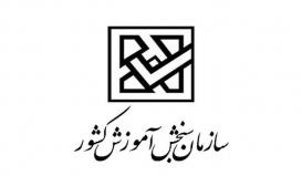 اطلاعيه سازمان سنجش اموزش کشور درخصوص تغيير تاريخ برگزاري ازمون ورودي دکتري ph.D (نيمه متمرکز) سال 1399