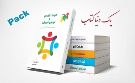 پکیج ویژه 8 کتاب مدیریت قیمت
