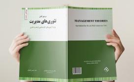منتشر شد: مرجع کامل تئوری مدیریت