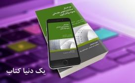 بازنشر: حل المسائل حسابداری عمومی مقدماتی