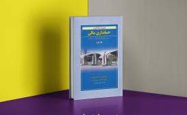 بازنشر: مروری جامع بر حسابداری مالی جلد 2