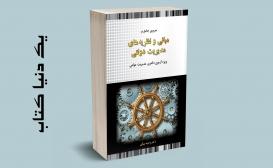 بازنشر: مروری جامع بر مبانی و نظریه های مدیریت دولتی