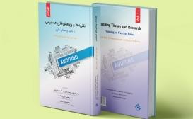 بازنشر: نظریه ها و پژوهش حسابرسی