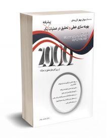 2000 سوال بهینه سازی خطی و تحقیق در عملیات پیشرفته یک