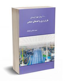 1100 سوال چهارگزینه ای طرح ریزی واحد های صنعتی