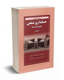 مروری جامع بر حسابداری صنعتی جلد دوم