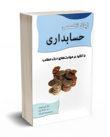 زبان تخصصی حسابداری