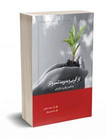 کارآفرینی و مدیریت کسب و کار