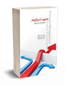 مدیریت استراتژیک نظریه و کاربردها