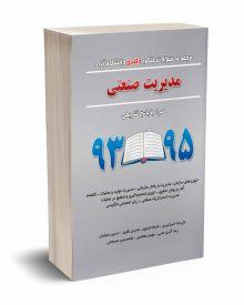مجموعه سوالات کنکور دکتری دانشگاه آزاد مدیریت صنعتی 93 تا 95