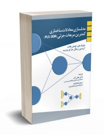 مدلسازی معادلات ساختاری کمترین مربعات جزئی (PLS-SEM)