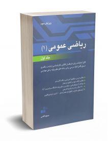 ریاضی عمومی 1 جلد اول