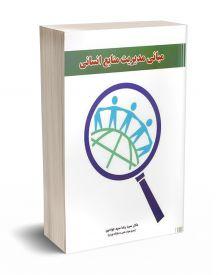 مبانی مدیریت منابع انسانی