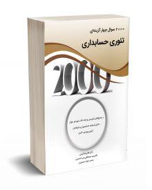 2000 سوال چهارگزینه ای تئوری حسابداری