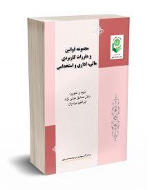 مجموعه قوانین و مقررات کاربردی مالی، اداری و استخدامی