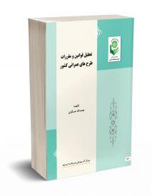 تحلیل قوانین و مقررات طرحهای عمرانی کشور