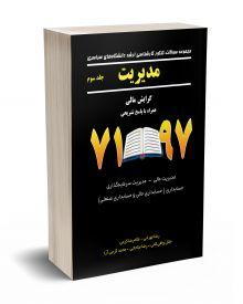 مجموعه سوالات کنکور کارشناسی ارشد دانشگاه های سراسری مدیریت جلد سوم 71 - 97