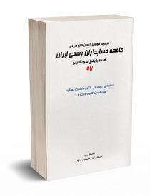 مجموعه سوالات آزمون ورودی جامعه حسابداران رسمی ایران 97
