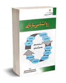 پژوهشنامه مدیریت، روانشناسی سازمانی