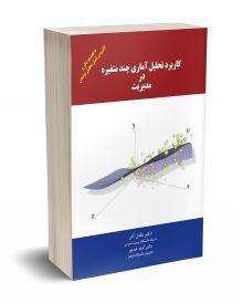 کاربرد تحلیل آماری چند متغیره در مدیریت