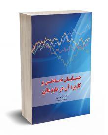 حسابان تصادفی و کاربرد آن در علوم مالی