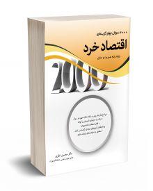 2000 سوال چهارگزینه ای اقتصاد خرد رشته مدیریت و صنایع