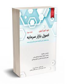 خود آموز آزمون اصول بازار سرمایه (جلد دوم)