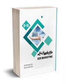 بازاریابی سازمانی