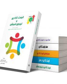 پکیج کامل 8 کتاب مدیریت قیمت