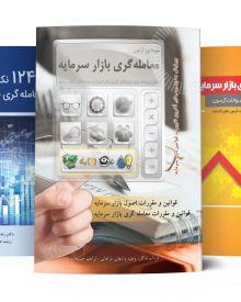 پکیج 3 کتاب معامله گری بازار سرمایه