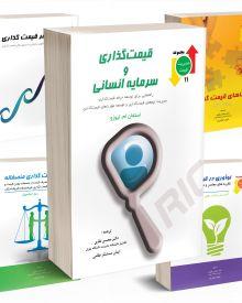 پکیج 5 کتاب مدیریت قیمت (شماره 2)
