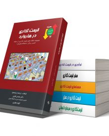 پکیج کامل 11 کتاب مدیریت قیمت