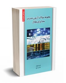مجموعه سوالات آزمون مدیریت سبد اوراق بهادار