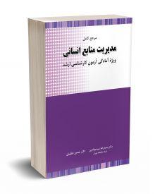 مرجع کامل مدیریت منابع انسانی