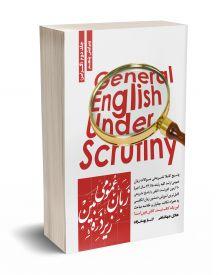 زبان عمومی زیر ذره بین جلد دوم (گرامر)