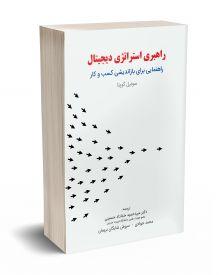 راهبری استراتژی دیجیتال
