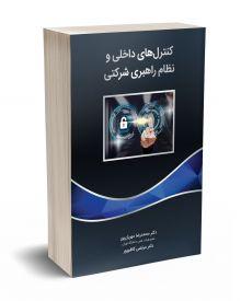 کنترل های داخلی و نظام راهبری شرکتی
